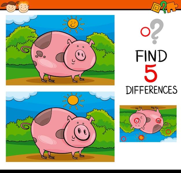 差異の発見課題