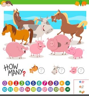 動物を数えるゲーム