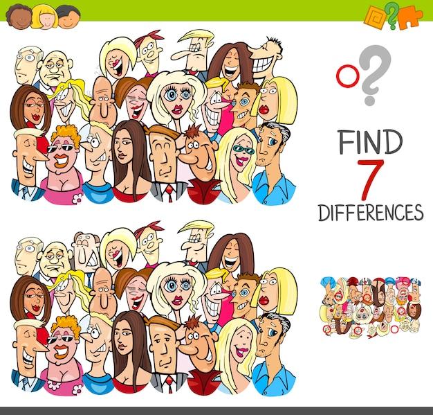 人物との違いを見つける