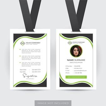 Профессиональный шаблон удостоверения личности сотрудника