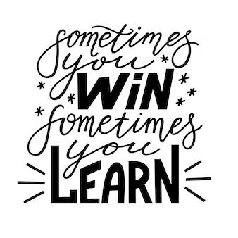 Иногда ты побеждаешь, иногда ты учишься