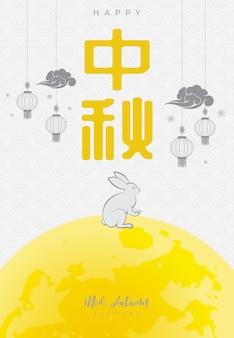 かわいいハッピー中秋節のご挨拶。中国語の翻訳