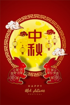中国中秋節