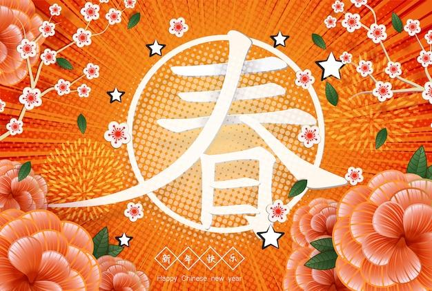 Китайская новогодняя открытка