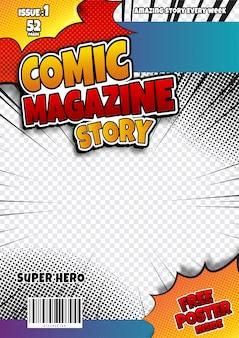 Шаблон страницы комиксов, обложка журнала