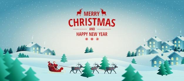 クリスマスバナー。昼間の冬の風景。