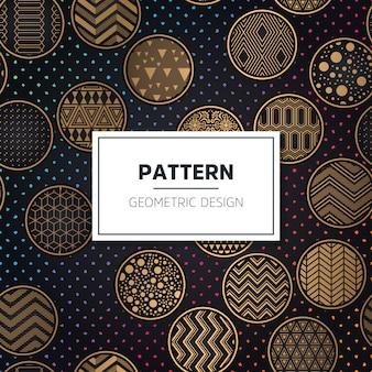 完全なパターン