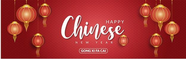 Счастливый китайский новый год баннер фон с реалистичными фонарями