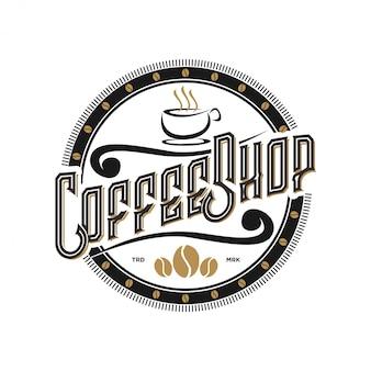 ビンテージスタイルのコーヒーのデザインロゴ