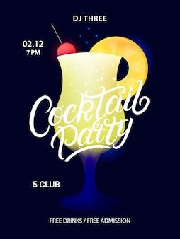 カクテルパーティーのポスター。