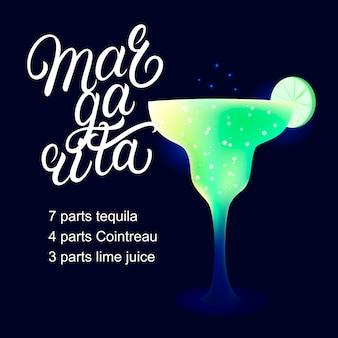 マルガリータアルコールカクテルレシピ。