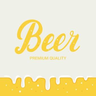 Плакат фестиваля пива.
