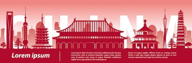 中国の有名なランドマークのシルエットスタイル