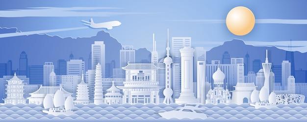 ペーパーアートスタイルで中国の有名なパノラマランドマーク