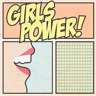 女の子パワー