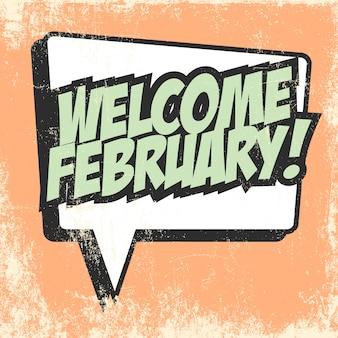 Добро пожаловать февраль