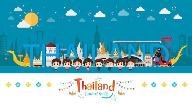 タイ旅行に遊ぶ子供たち
