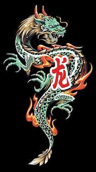 カラフルな龍のデザイン