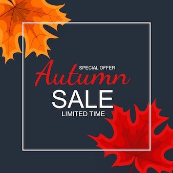 秋の落ち葉と抽象的なベクトルイラスト秋販売の背景