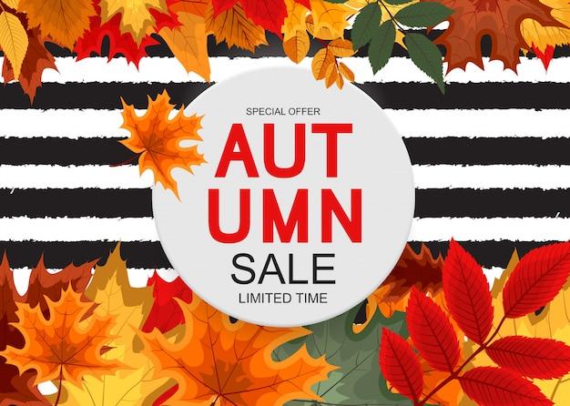 Осенняя распродажа фон