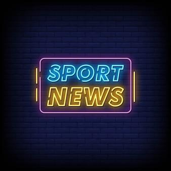 スポーツニュースネオンサインスタイルテキスト