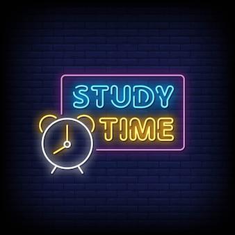 勉強時間ネオンサインスタイルテキスト