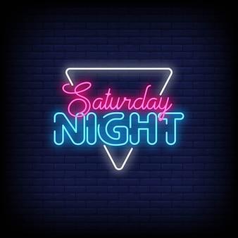 Текст в стиле неоновых вывесок в субботу ночью