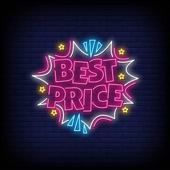 最高価格のネオンサイン