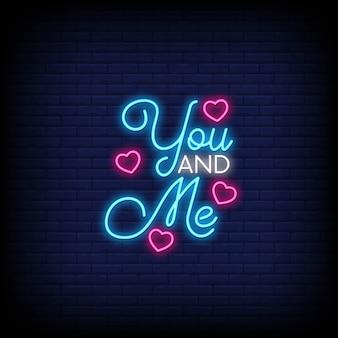 ネオンスタイルのポスターのあなたと私。