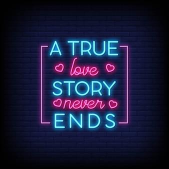ネオンスタイルのポスターでは、真のラブストーリーは終わりません。