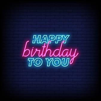 お誕生日おめでとうございますネオンサインスタイルテキスト
