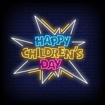 Счастливый детский день, неоновая вывеска с эффектом текста