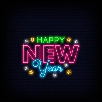 新年あけましておめでとうございますネオンテキスト。ポスター光バナー。