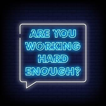 あなたは一生懸命働いていますかネオンスタイルのテキストベクトル