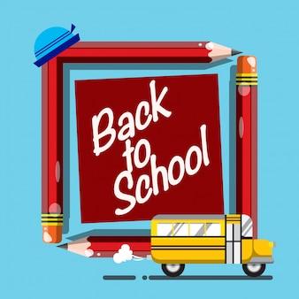 学校に戻る。