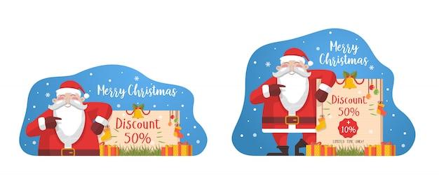 サンタクロースのキャラクターとメリークリスマスセールのバナー