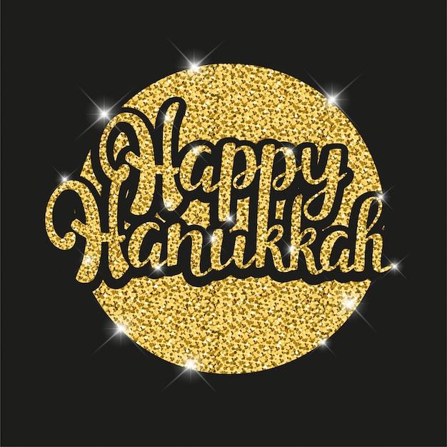 グリーティングカードデザインの幸せのハヌカ黄金きらびやかなレタリング