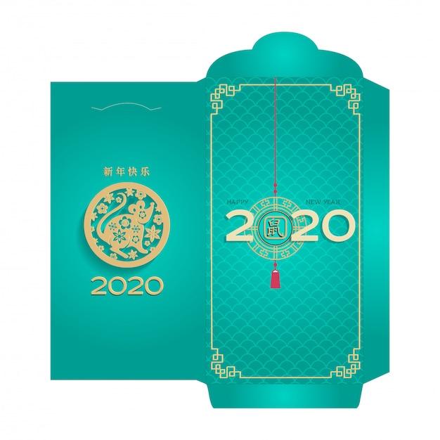 梱包箱テンプレート。中国の旧正月ターコイズスケール装飾お金封筒アンポー。