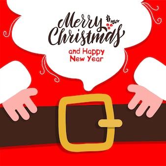 メリークリスマスと幸せな新年のベクトルテンプレートとサンタクロースのひげ。