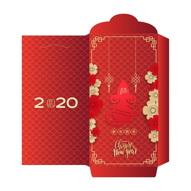 中国の新年の挨拶お金赤パケットアンパウ