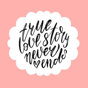 Настоящая история любви никогда не заканчивается. надпись цитата в облаке речи пузырь.