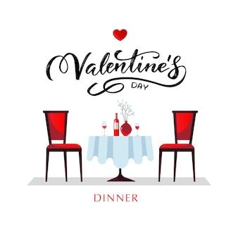 バレンタインデーのロマンチックなディナー。グラス、ワイン、磁器を添えた白いテーブルクロス付きのテーブル
