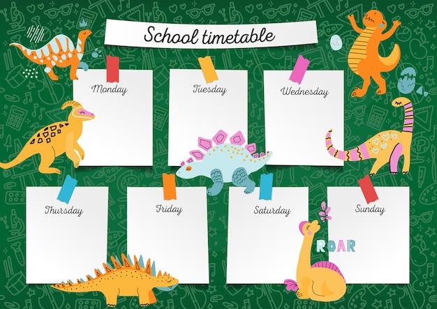 計画のための学校の時間割