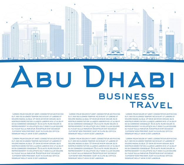 青い建物とコピースペースでアブダビ市のスカイラインの概要を説明します。