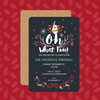 ああ、楽しいクリスマスパーティ招待状のカードテンプレート