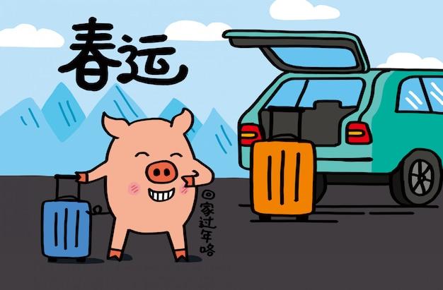 Китайский новый год возвращение домой воссоединение векторные иллюстрации
