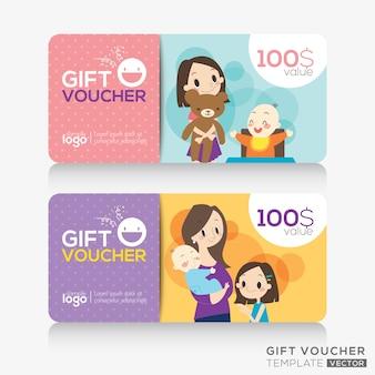 キッズはクーポン券またはギフトカードデザインテンプレートを保存します