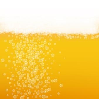 現実的な泡とビールの背景。