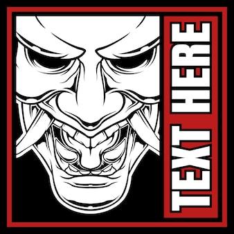 悪魔のマスクと頭蓋骨