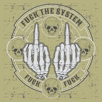 システムをファック